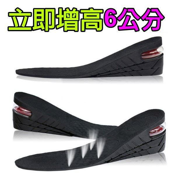 氣墊內增高鞋墊男女式全墊運動減震舒適增高鞋墊PU隱形增高墊6cm 鞋材用品