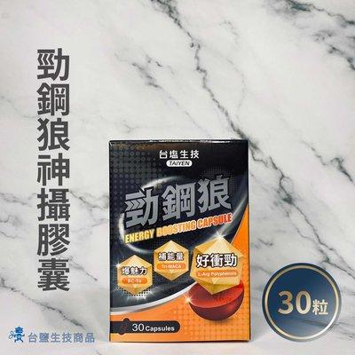 【台鹽生技】勁鋼狼神攝膠囊(30顆/瓶)《保健品》