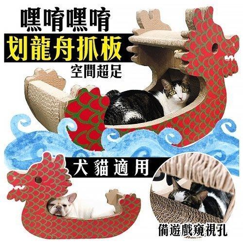 【新品到貨+含運】寵喵樂《巨無霸貓抓板-嘿唷嘿唷划龍舟》SY-569 造型 多貓家庭/貓抓板/耐重耐用