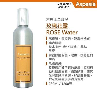 臉部芳香護理花露系列-大馬士革玫瑰花露。 ROSE Floral Water - 230ml  花露、精露、純露