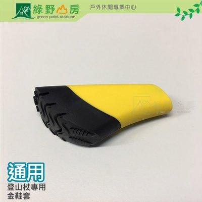 綠野山房》金鞋套 登山杖專用 通用型橡...