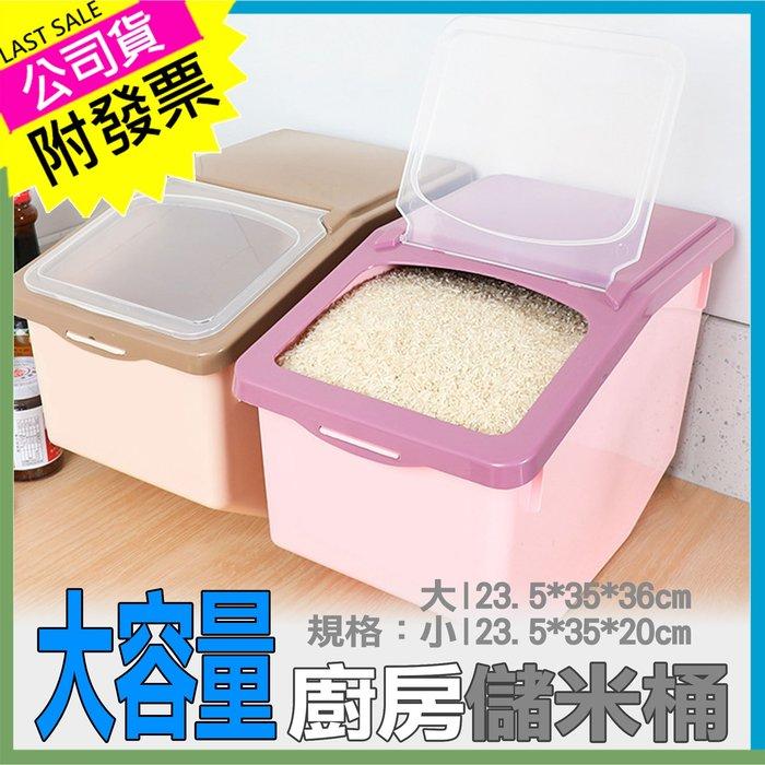 URS 大容量廚房儲米桶 台灣公司附發票 儲米 儲糧 掀蓋式 無死角 廚房儲米桶【DG906】