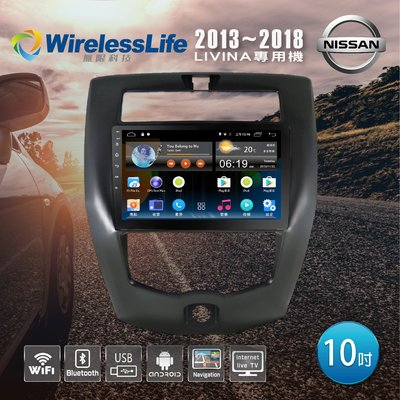 【NISSAN日產】13~18LIVINA專用機10吋 多媒體安卓機 無限科技