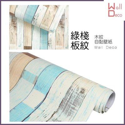 微趣生活 現貨 自黏防水木紋壁紙 綠棧板紋 60x50cm 含稅開發票 高品質壁貼 流行設計 時尚裝飾 家具表面翻新