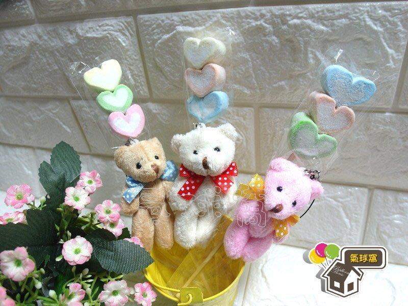 ♥氣球窩♥大熊吊飾棉花糖/關節熊