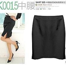 【SK0015】☆ O-style ☆ 中腰 OL彈性光感直筒裙兩側開旁叉-日韓流行通勤款