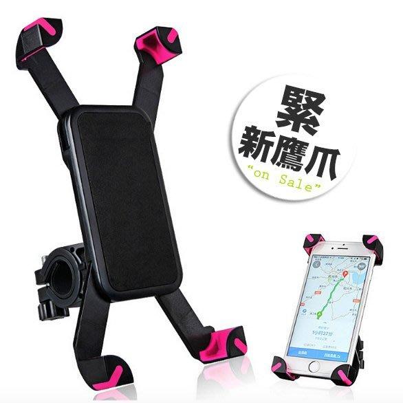 【KT695】應爪 支架 機車手機支架 腳踏車 自行車手機架 GPS導航支架 手機夾 勁戰 GP 125 JOG GTR