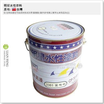 【工具屋】*含稅* 明星水性塗料 CP-70 蠶絲白 平光 2301 加侖裝 水性水泥漆 室內牆壁 乳膠漆 面漆 台灣製