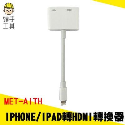 蘋果轉HDMI轉換器 手機高清轉接線 iPad平板轉接頭llightning連接vga接口投影 AITH