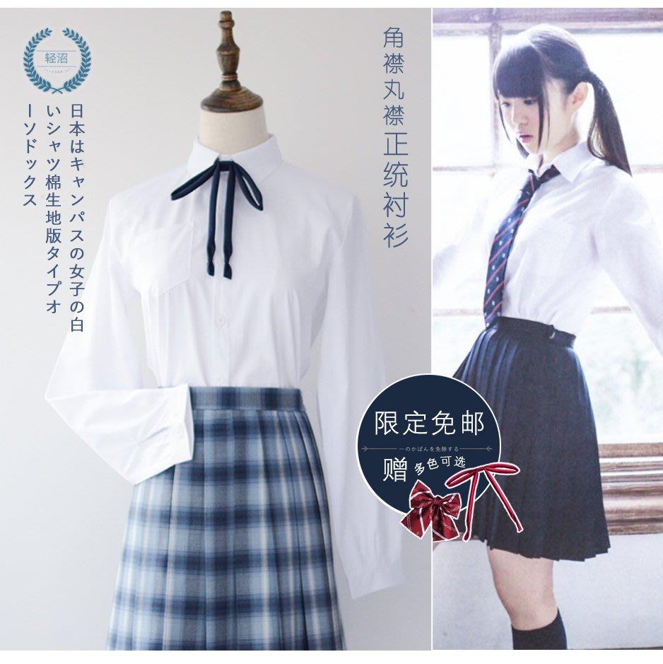 日本学生正统JK制服西式角丸襟白色衬衫长袖棉班服女