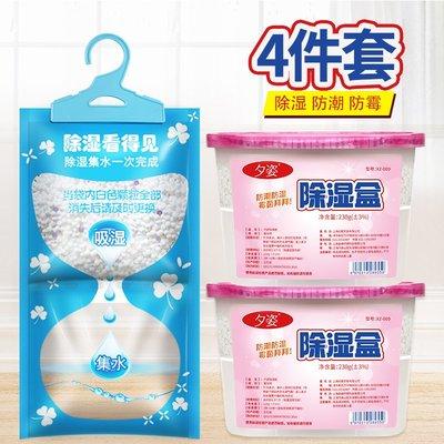 888利是鋪-除濕袋干燥劑集水袋除濕盒學生宿舍防潮防霉包衣柜抽濕盒吸濕家用
