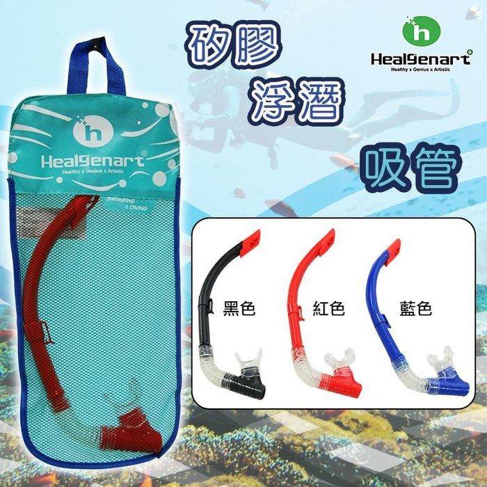 【Treewalker露遊】矽膠浮潛吸管 半乾式 高級珊瑚綠島珀琉蛙鏡等地必備浮潛成人矽膠吸管~~三色(附收納提袋)