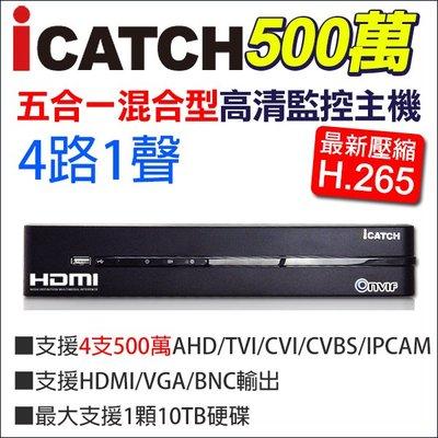 H.265 可取 icatch 4路 1聲 AHD 5MP 500萬 400萬 1080P  DVR  台灣製 監視器 台北市