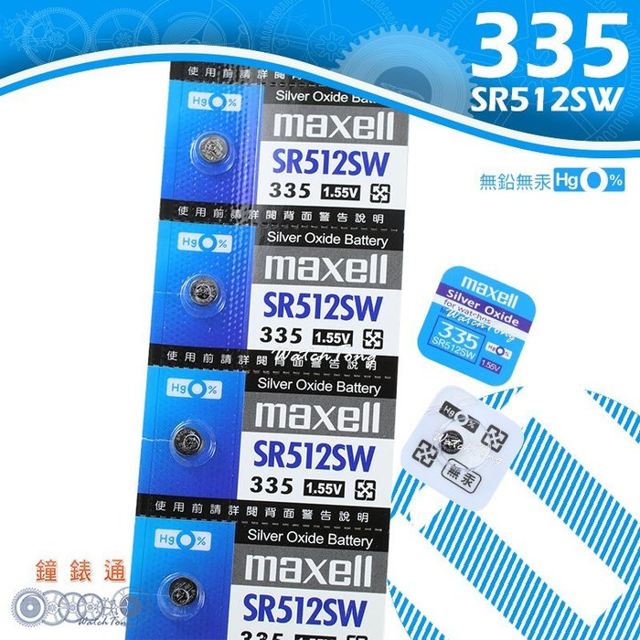【鐘錶通】《四送一》maxell 日本製 335 SR512SW / 手錶電池 / 鈕扣電池 / 水銀電池 / 單顆售
