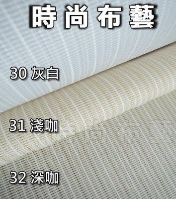【時尚布藝 平價窗簾網】訂製捲簾《請核對~無誤可直接下標~2》