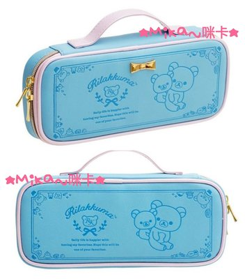 ☆Mika☆ 日本正版 懶懶熊 拉拉熊 手提 筆袋 收納包 收納袋 580含運+