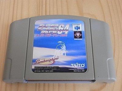 【小蕙館】N64日版卡帶 ~ SUPER SPEED RACE 64 藍寶堅尼賽車