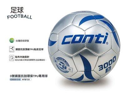體育課 CONTI 鏡面抗刮環保TPU3號專用足球(銀) 台灣技術研發 S3000-3-S
