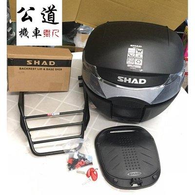 【順途車載】【公道的店】超級優惠 AIR 後箱架 夏德 SH33 後箱 靠背 行李箱 MY150 SMAX FORCE 勁豪 各車系