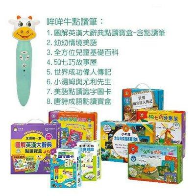 麗嬰兒童玩具館~小牛津點讀筆-哞哞牛點讀筆 單筆-小牛津圖解英漢大辭典點讀盒適用 嘉義市