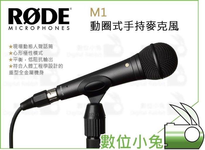 數位小兔【RODE M1 動圈式手持麥克風】公司貨 歌手 心形 XLR M1-S M2 K歌 錄音室 收音 演唱 表演