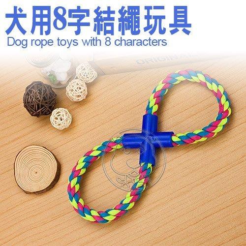 【🐱🐶培菓寵物48H出貨🐰🐹】犬用8字結繩玩具(色彩隨機出貨) 特價69元