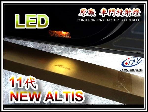 ☆小傑車燈家族☆TOYOTA 2014 NEW ALTIS 11代 LED 原廠 車門投射燈 ALTIS altis樣式....