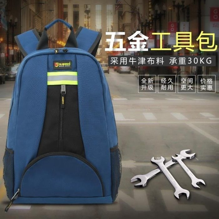 YEAHSHOP 雙肩工具包多功能背包電梯維修工具包帆布加厚雙肩 電工包Y185