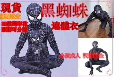 現貨實拍萬聖節蜘蛛俠緊身衣兒童成人黑蜘蛛cosplay連體衣萬聖節兒童節禮物 童裝衣服套裝英雄歸來連體衣頭套分離漫威英