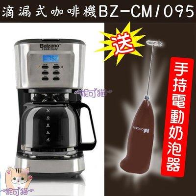 送【電動打奶器】模擬手沖 義大利Balzano 滴漏式咖啡機 BZ-CM1095 濃淡可選 12杯份