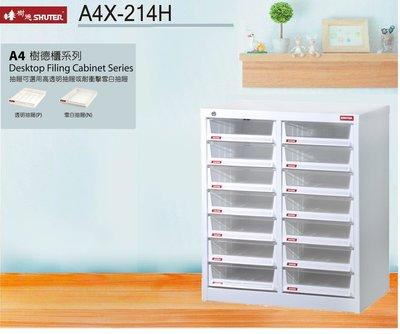 【樹德收納系列】落地型資料櫃 A4X-214H (檔案櫃/文件櫃/公文櫃/收納櫃/效率櫃)