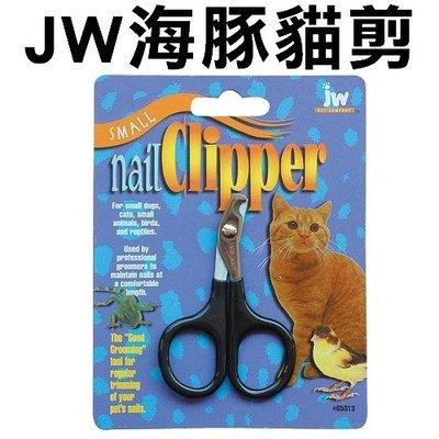 COCO《美容師推薦》JW海豚貓剪(GS65013)台製貓咪指甲剪/小動物指甲刀/小握剪,兔子天竺鼠蜜袋鼯皆可使用喔!