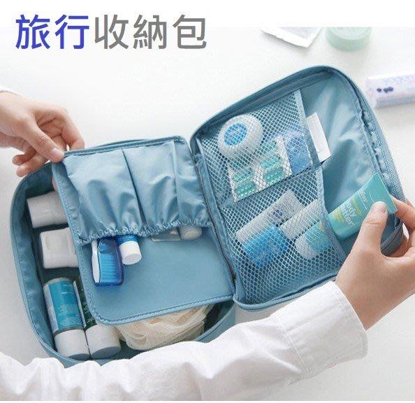 旅行 收納包 盥洗包 收納袋 行李箱收納袋 漱洗包 衣物內衣袋 旅遊出差 化妝包 防水袋 手提袋