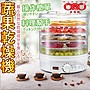 【🐱🐶培菓寵物48H出貨🐰🐹】現貨+保固智能110v三個寶果烘乾機 食物乾燥機 乾果機 乾燥機 烘乾機 果乾機