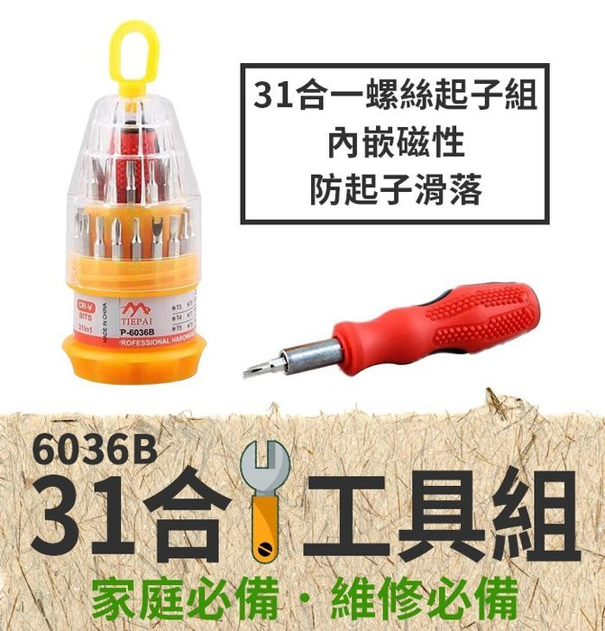 【傻瓜批發】(6036B) 31合1螺絲起子工具組 31合一手機維修工具套組 帶磁性一字十字六角星型 板橋現貨