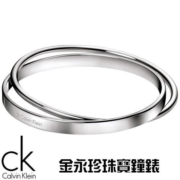 金永珍珠寶鐘錶* CK Calvin Klein 雙圈經典手環 KJ63AB0101  銀色 生日 情人節禮物*