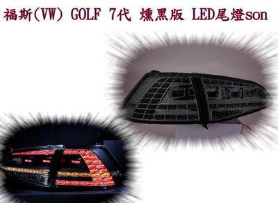 新店【阿勇的店】GOLF 7代 GTI 2012~2015 專用 燻黑版 LED尾燈 GOLF 7代 GOLF 尾燈
