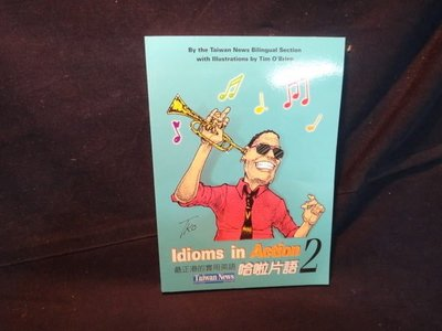 【愛悅二手書坊 09-44】ldioms in Action 哈啦片語2(附光碟)