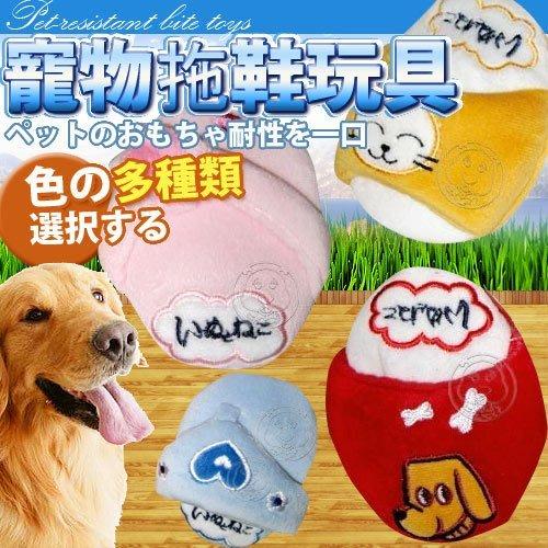 【🐱🐶培菓寵物48H出貨🐰🐹】dyy》可愛耐咬拖鞋(款式隨機出貨) 特價75元