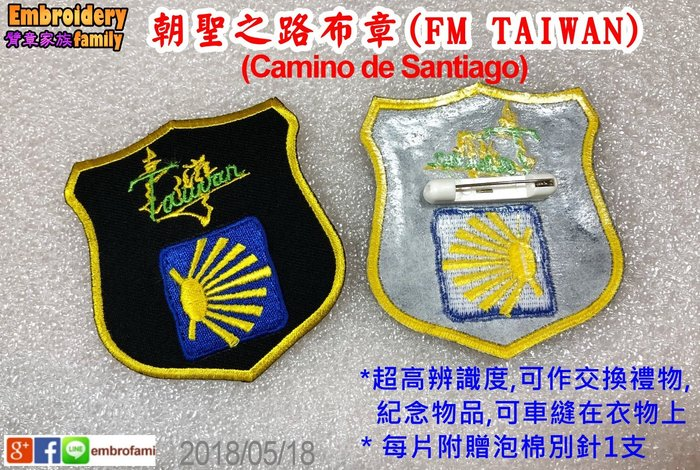 ※Camino de Santiago朝聖之路※朝聖之路專用布章禮物交換超高辨識度 (5個,附贈泡棉別針)