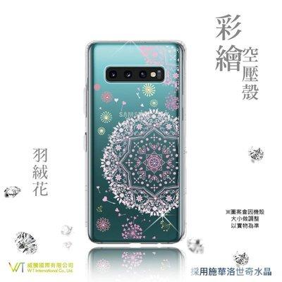 【WT 威騰國際】WT ® Samsung Galaxy S10 施華洛世奇水晶 彩繪空壓殼 軟殼 -【羽絨花】