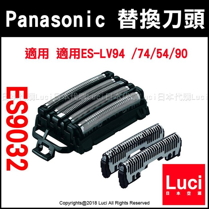 Panasonic 國際牌 替換刀頭 ES9032 適用 ES-LV94 LV74 LV54 替刃 LUCI日本代購