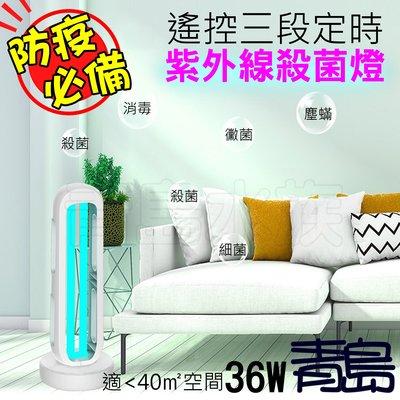 Y。。。青島水族。。。【居家防疫必備】360度室內殺菌燈 臭氧 紫外線消毒 UVC空間殺菌 口罩==遙控三段定時/36W