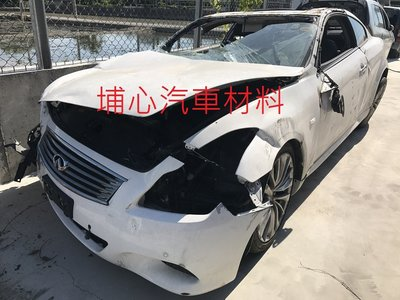 埔心汽車材料 報廢車 INFINITI G37 COUPE 2012 零件車 拆賣
