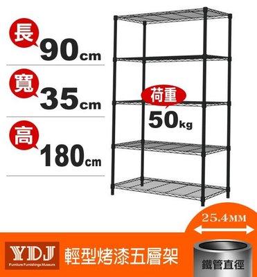 【YDJ】輕型90x35x180黑色五層架  廚房架 波浪置物架 活動架 貨架 工業風 彰化縣