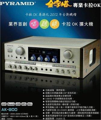 PYRAMID 金字塔 AK-900~ USB多媒體可錄音 !日本原廠高階DSP音效~ 美華 音圓 點將家~