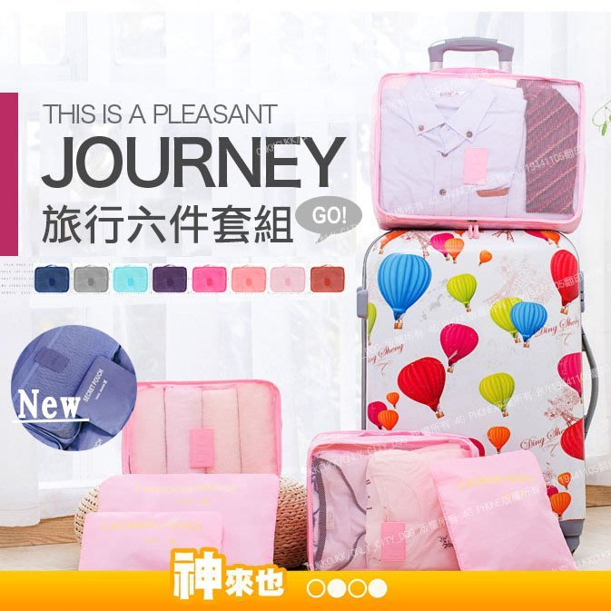 旅行收納神包 六件套組收納包 6件套 防水網格袋 整理包手提袋 衣物內衣整理行李箱行李袋 登機 出國旅遊旅行【神來也】