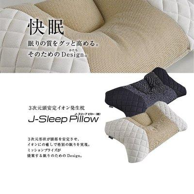 【翔浜車業】日本純㊣Mission-Praise J-Sleep Pillow 3次元負離子睡眠枕(日本製)