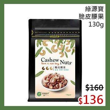 【光合作用】綠源寶 脆皮腰果 130g 天然、無農藥、非基改、友善環境、堅果低溫烘培。保留堅果原始風味