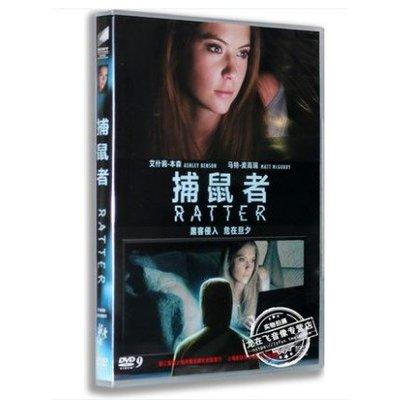 【博鑫音像】正版歐美高清電影 捕鼠者 Ratter DVD盒裝DVD9黑客入侵 英語原音@wc96926